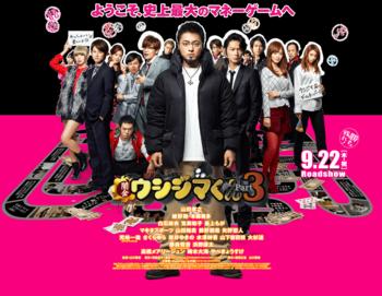 ウシジマくん 映画 3 レビュー・感想・ネタバレ・キャスト.png