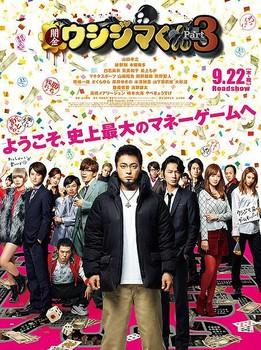 ウシジマくん映画3.jpg