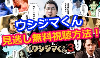 闇金ウシジマくん動画映画無料視聴【シーズン3・2・1 映画1・2】.png